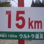 伊南川100キロウルトラ遠足