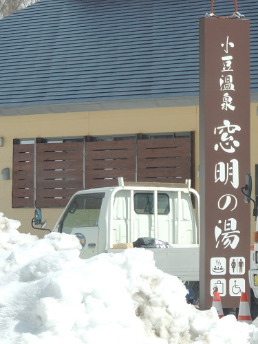2017-2小豆温泉